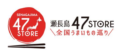 瀬長島47STORE