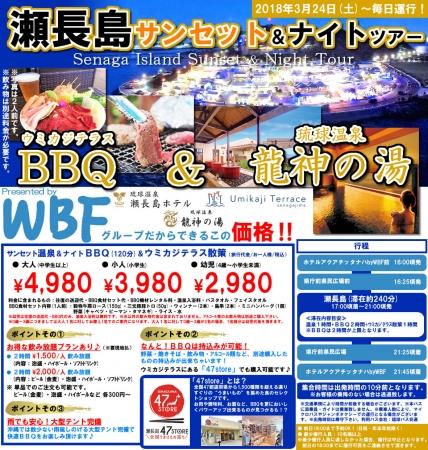 「沖縄の夜=国際通り」から「沖縄の夜=瀬長島」へ。那覇発・BBQ&温泉が楽しめる日帰りバスツアー運行開始。