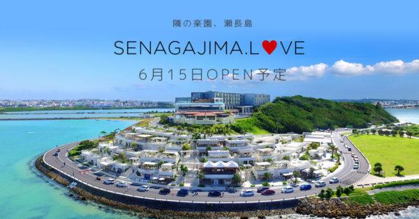 年間288万人が訪れる沖縄・瀬長島の情報サイトSENAGAJIMA.LOVEのティザーサイトを公開。本サイトは6月中旬公開。