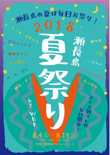 夏休み企画 瀬長島サンセットパークにて夏祭りの開催が決定