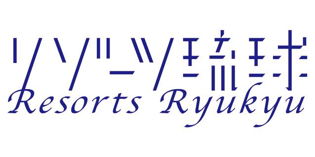 リゾーツ琉球ロゴ